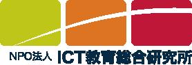ICT教育総合研究所